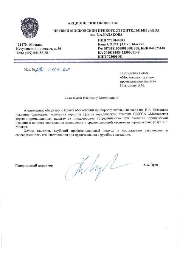 центр юридической консультации москва