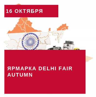 Ярмарка Delhi Fair Autumn