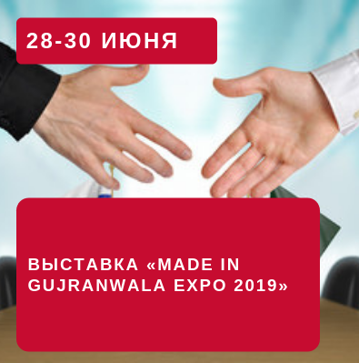 Выставка «Made in Gujranwala Expo 2019»