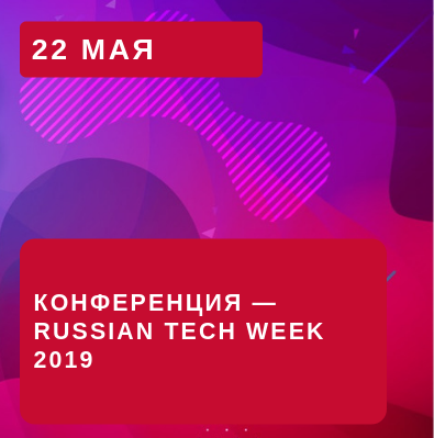 Конференция — Russian Tech Week 2019
