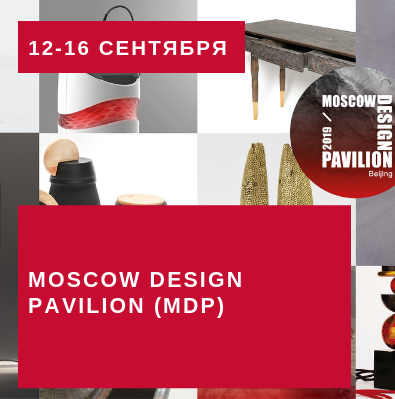 Moscow Design Pavilion (MDP)
